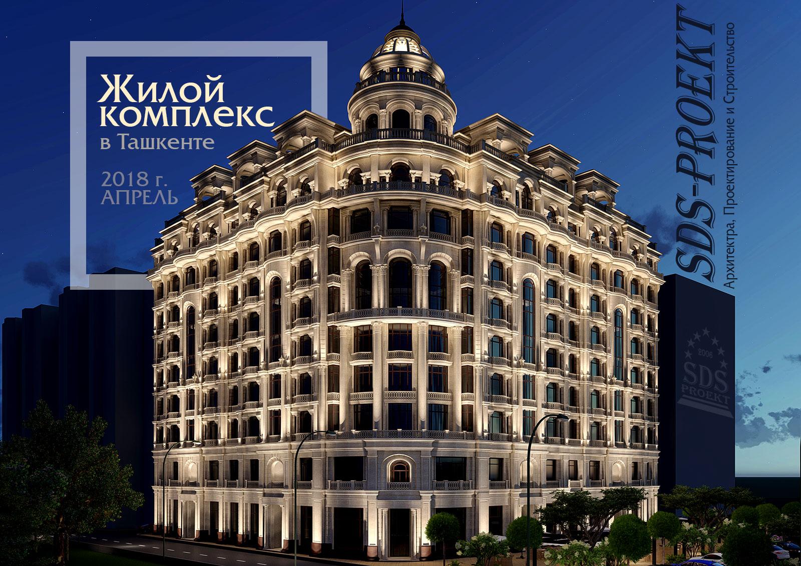 Эксклюзивный Жилой комплекс в Ташкенте